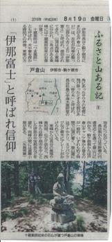 20160819長野日報「ふるさと山ある記」⑨戸倉山.jpeg