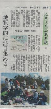 20160822長野日報「ふるさと山ある記」⑫守屋山.jpeg