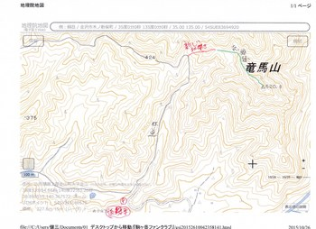 竜馬山ルート図③IMG_20151026_0002-1.jpg