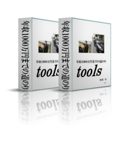 Inversion tool Business・tools・年収1000万円までの道のり