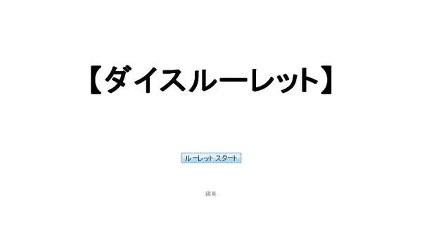 0706 チムイベ5 ダイス.png