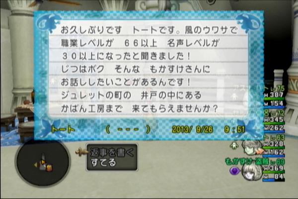 0926 カバンクエ2.png