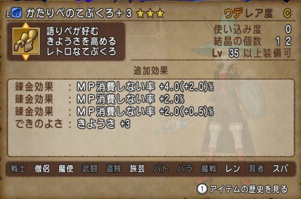 1002 ちゃむ初仕事2.png