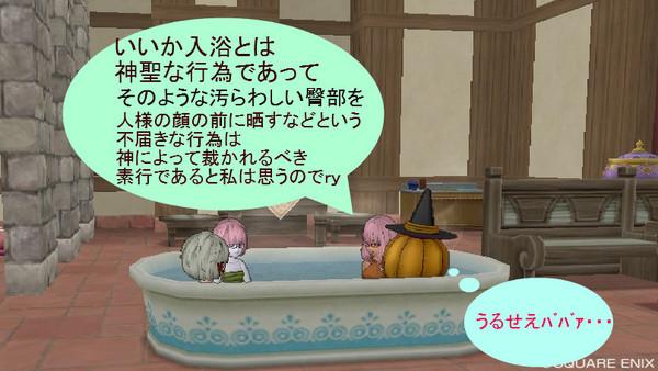 1031 みんなでお風呂 座談会2-001.jpg