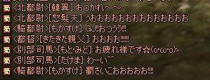 勝利のおたけび~~~1.jpg