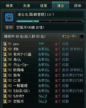 連合階級.jpg