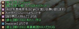 連合チャットその4.jpg