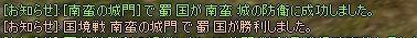 2期ラスト戦争は見事に勝利!!!.jpg