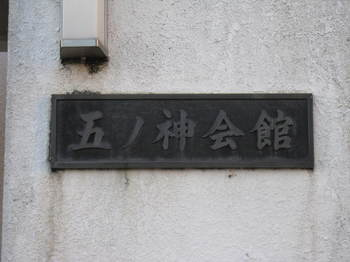 五ノ神会館2.JPG