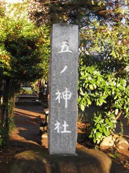 五ノ神社1.JPG