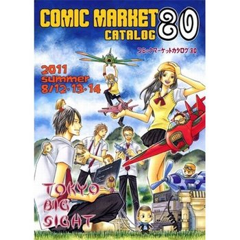コミックマーケット _.jpg