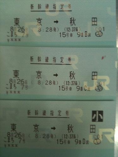 IMG_0073こまちチケット1.jpg