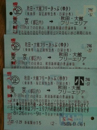IMG_3658こまち.jpg