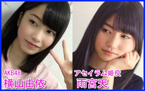 声優の雨宮天がAKB48の横山由依に似てると話題に!