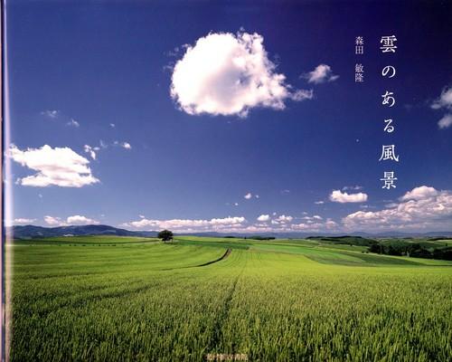 雲のある風景.jpg