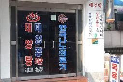 taeyangjang.jpg