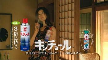 井川遥 キンチョール