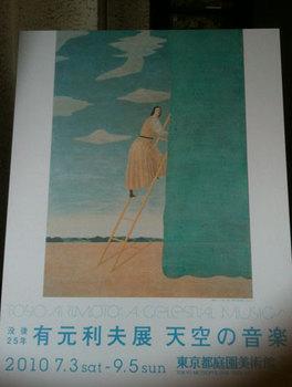 東京都庭園美術館:没後25年 有元利夫展─天空の音楽
