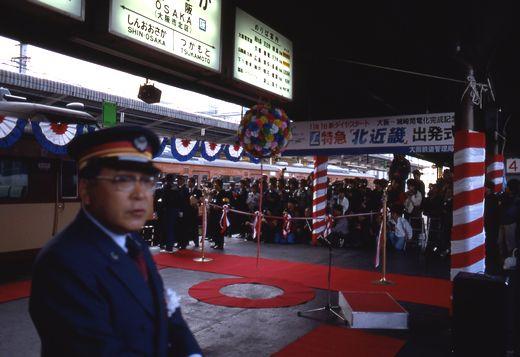 19861101福知山線電化開業095-1.jpg
