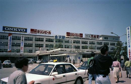 1991旧金沢駅325-1.jpg