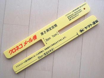 096-KURONEKO.JPG