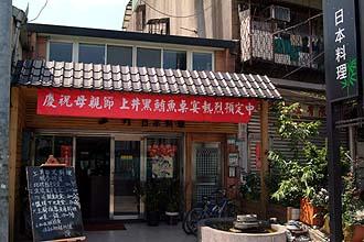 DSCF0072 (2) 上井 日本料理.jpg