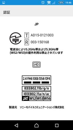 E6853_技適認証.png
