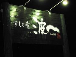 baichi-1.jpg