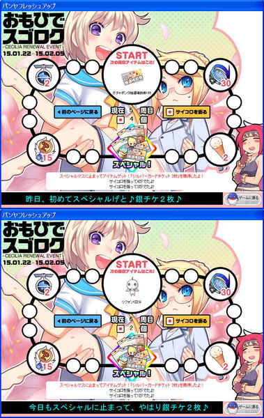 20150128Sugoroku1s.jpg