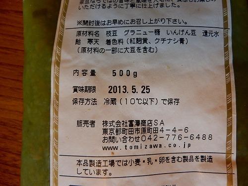 s500-02_syoumikigennga_P6300002.jpg