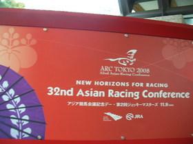 アジア競馬会議記念デー。