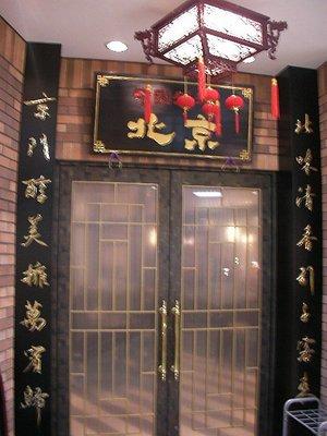 北京の入口