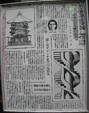 さざえ堂の新聞記事