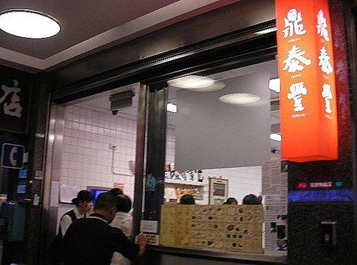 鼎泰豊本店入口