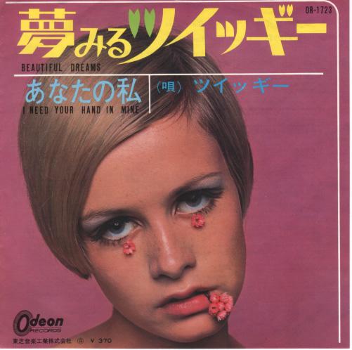 【ツイギー】は1967年にミニ・スカート