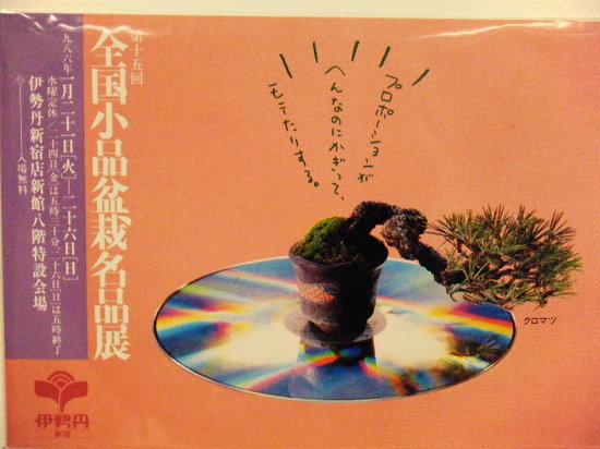 2011_0116_122001-DSCF6506.JPG