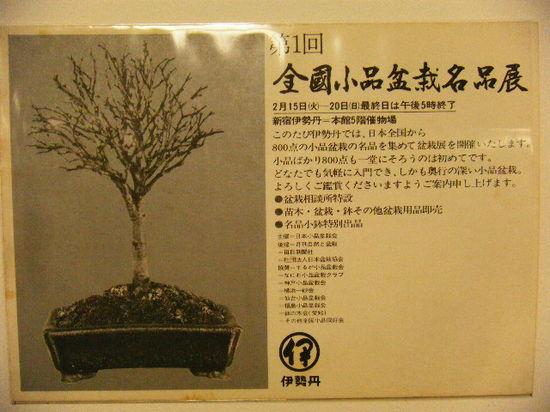 2011_0116_122243-DSCF6515.JPG