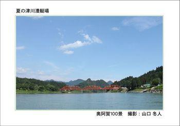 夏の津川漕艇場.jpg