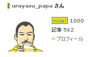 1000ナイス.jpg