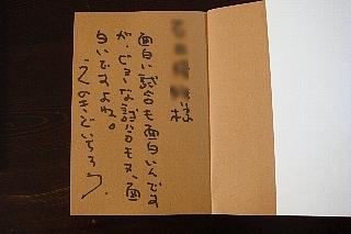 えのきどさん.jpg