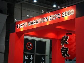 東京マラソンEXPO2.jpg