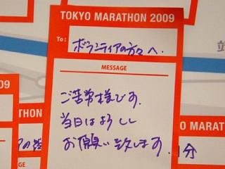 東京マラソンEXPO6.jpg