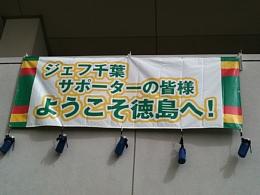tokushima9.jpg
