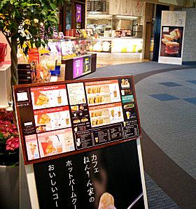 03カフェねんりんや.jpg