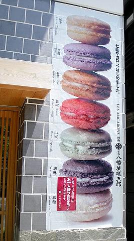 35八幡屋マカロンバナー.jpg