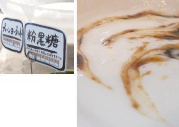 43ヨーグルト黒砂糖.jpg