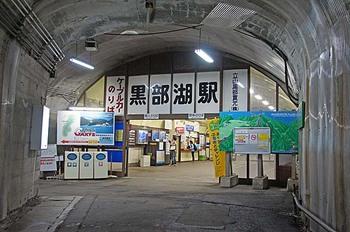 18黒部湖駅.jpg