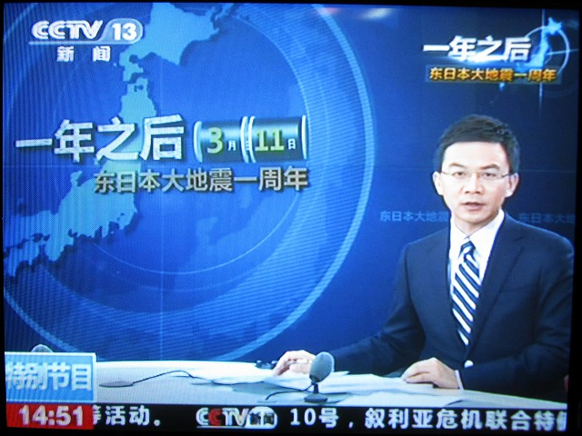 20120311_cctv13_earthquake_s.jpg