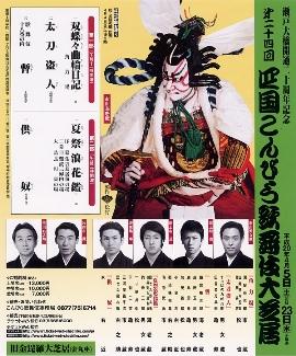 こんぴら歌舞伎大芝居.jpg