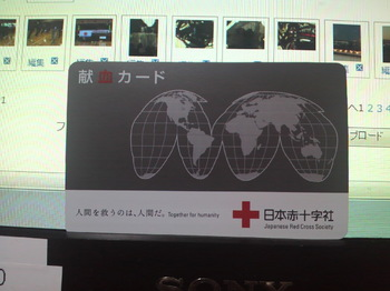 献血20120310.jpg